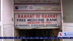 دوا های اضافی میتواند به سلامتی نیازمندان کمک رساند