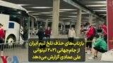بازتابهای حذف تلخ تیم ایران از جامجهانی ۲۰۲۱ لیتوانی؛ علی عمادی گزارش میدهد