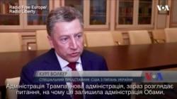 Курт Волкер про питання поставок зброї Україні. Відео