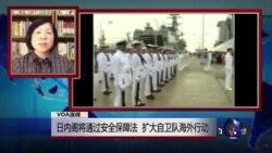 VOA连线:日内阁将通过安全保障法,扩大自卫队海外行动