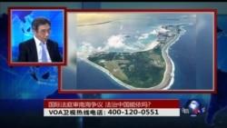 时事大家谈:国际法庭审南中国海争议,法治中国能依吗?