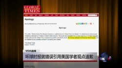 VOA连线:环球时报就错误引用美国学者观点道歉