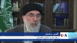 مصاحبه با گلبدین حکمتیار، رهبر حزب اسلامی افغانستان