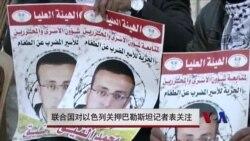 联合国对以色列关押巴勒斯坦记者表关注