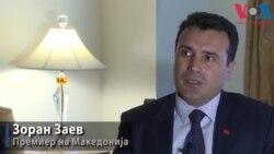 Заев: Македонија има поддршка од САД за НАТО