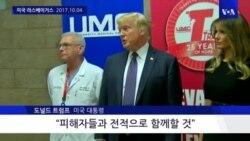 트럼프 대통령, 총격 참사 라스베이거스 방문