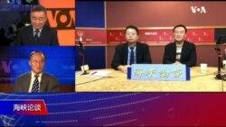 海峡论谈(2019年12月8日)