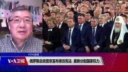 VOA连线(白桦):俄罗斯总统普京宣布修改宪法 重新分配国家权力