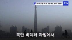 """""""북한 핵 과학자뿐 아니라 기술자도 철저히 통제해야"""""""
