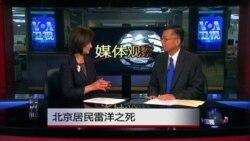 媒体观察:北京居民雷洋之死