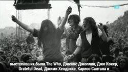 Джей Зи и Pussy Riot выступят на «Вудстоке-50»