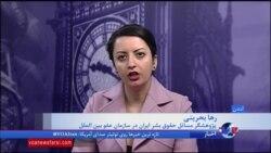 گفتگو با «رها بحرینی» درباره گزارش سالانه عفو بین الملل و وضعیت حقوق بشر در ایران