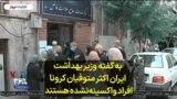 به گفته وزیر بهداشت ایران اکثر متوفیان کرونا افراد واکسینهنشده هستند