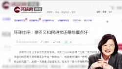 VOA连线:蔡英文参选谈主权,环时警告悠着点