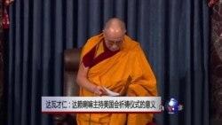 VOA连线:达瓦才仁:达赖喇嘛主持美国会祈祷仪式的意义