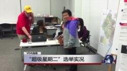 "VOA连线(龚小夏):""超级星期二""选举实况"