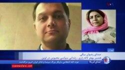 همسر «بهفر لاله زاری» زندانی سیاسی از وضعیت او می گوید