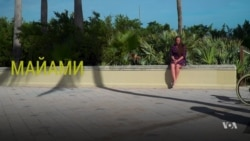 «На краю». Опиоидный кризис в США: Майами. «Вылечить Элисон» – часть 1
