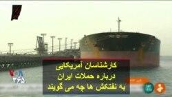 کارشناسان آمریکایی درباره حملات ایران به نفتکش ها چه می گویند