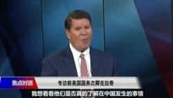 焦点对话:专访被中国制裁的前美国国务次卿克拉奇:他想对习近平说什么?专访乔治布什美中关系基金会总裁方大为:如何评估拜登执政100天对华政策?