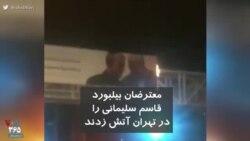معترضان در تهران بیلبورد قاسم سلیمانی را آتش زدند