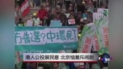 时事大家谈:港人公投展民意, 北京恼羞斥闹剧