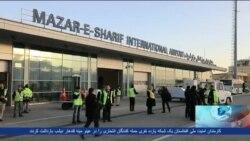 گشایش سومین دهلیز هوایی افغانستان - اروپا