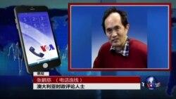 VOA连线(张鹤慈): 巴拿马文件涉及习近平等显赫家族 当局忙于屏蔽消息