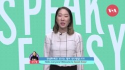 [Speak Easy English 02] At ease