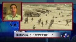 "VOA连线:美国咋成了""世界土匪""?"
