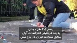 حرکت نمادین فعالان عفو بینالملل: رسم ۳۰۴ طرح جسد مقابل سفارت ایران در بروکسل