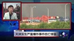 VOA连线:天津发生严重爆炸事件伤亡惨重
