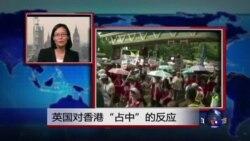 """VOA连线:英国对香港""""占中""""的反应"""