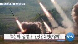 "[VOA 뉴스] ""북한, 통상적 훈련…외교 열려있어"""