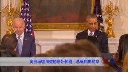 奥巴马总统给拜登副总统的意外惊喜-总统自由勋章