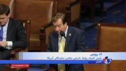 مجلس نمایندگان آمریکا خواستار آزادی آمریکایی های زندانی در ایران شد