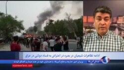 ادامه تظاهرات مردم بصره در اعتراض به فساد برای سومین روز متوالی