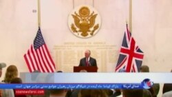 جزئیات دیدار تیلرسون با مقامهای بریتانیا و مذاکره درباره توافق هستهای ایران