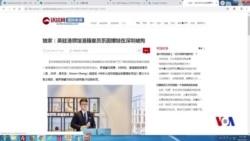 中國官媒稱英駐港領館僱員因嫖妓被拘