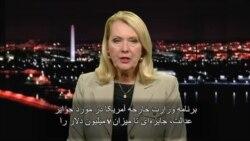 View From Washington: Reward - Hezbollah Leader Salman Raouf Salman