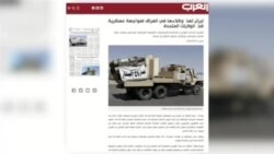 گزارش علی جوانمردی از انعکاس خبر انتقال موشکھای ایران بە عراق در رسانه های عرب