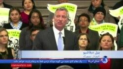 شهردار نیویورک: نیویورک از مهاجران حمایت خواهد کرد