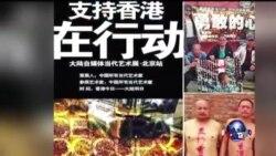 VOA连线:北京逮捕支持占中民众,干扰记者采访
