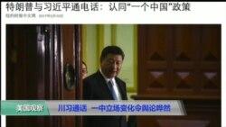 VOA连线(叶望辉): 川习通话 一中立场变化令舆论愕然