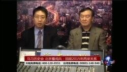 海峡论谈:2015两岸关系:马习历史会,北京看阅兵