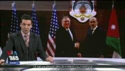 وزیر خارجه آمریکا بعد از اردن و عراق به مصر می رود