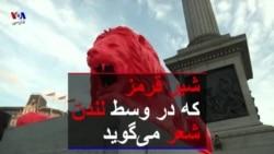 داستان شیر قرمز که در وسط لندن شعر میگوید