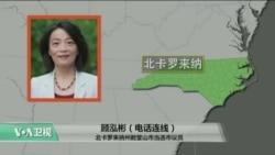 VOA连线:北卡首位华人当选市议员,鼓励华人参政发声