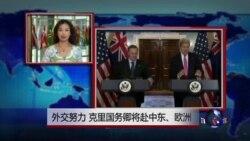 VOA连线:外交努力 克里国务卿将赴中东、欧洲