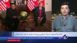 گزارش خبرنگار اعزامی صدای آمریکا: ادامه واکنشها به دیدار رهبران آمریکا و کره شمالی دیپلماسی آمریکا